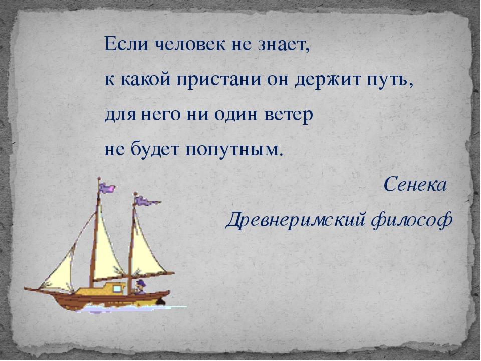 Если человек не знает, к какой пристани он держит путь, для него ни один вет...