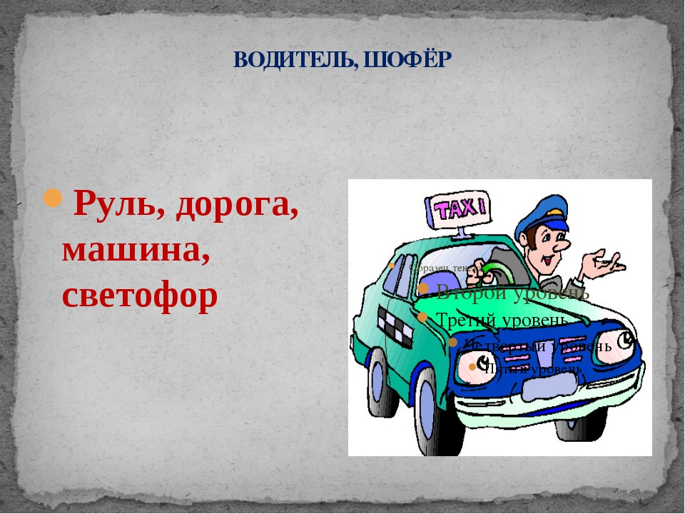 ВОДИТЕЛЬ, ШОФЁР Руль, дорога, машина, светофор