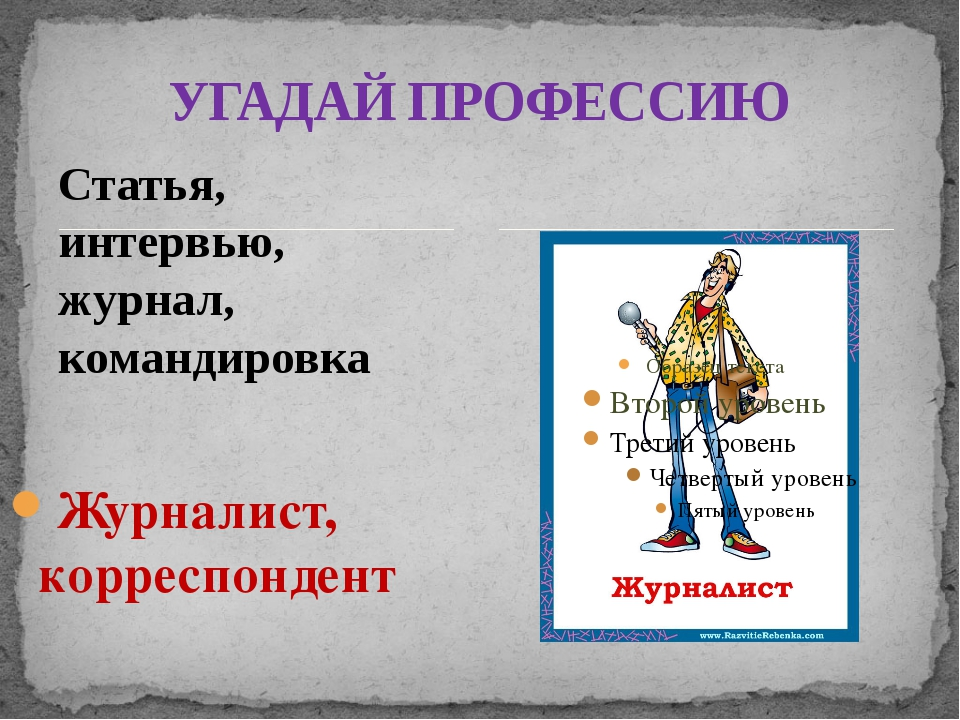 Статья, интервью, журнал, командировка Журналист, корреспондент УГАДАЙ ПРОФЕС...