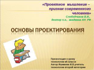 Презентация к уроку технологии в5 классе Автор Ишмаева И.В.учитель технологии