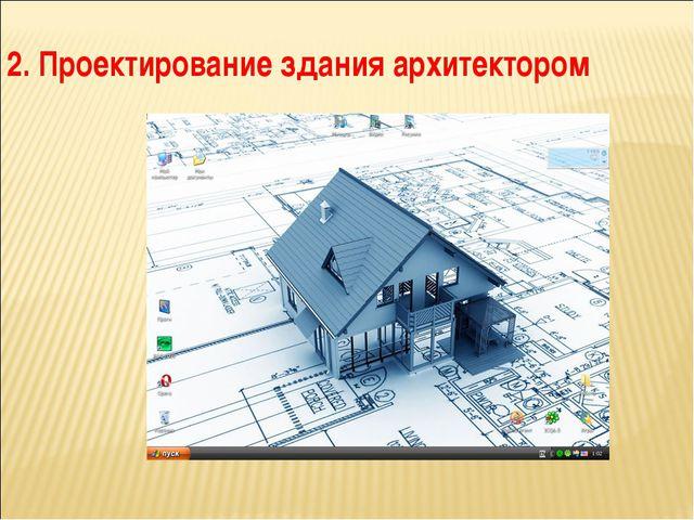 2. Проектирование