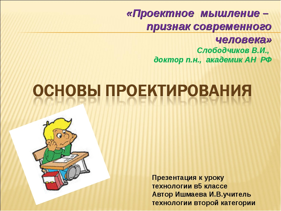 Презентация к уроку технологии в5 классе Автор Ишмаева И.В.учитель технологии...