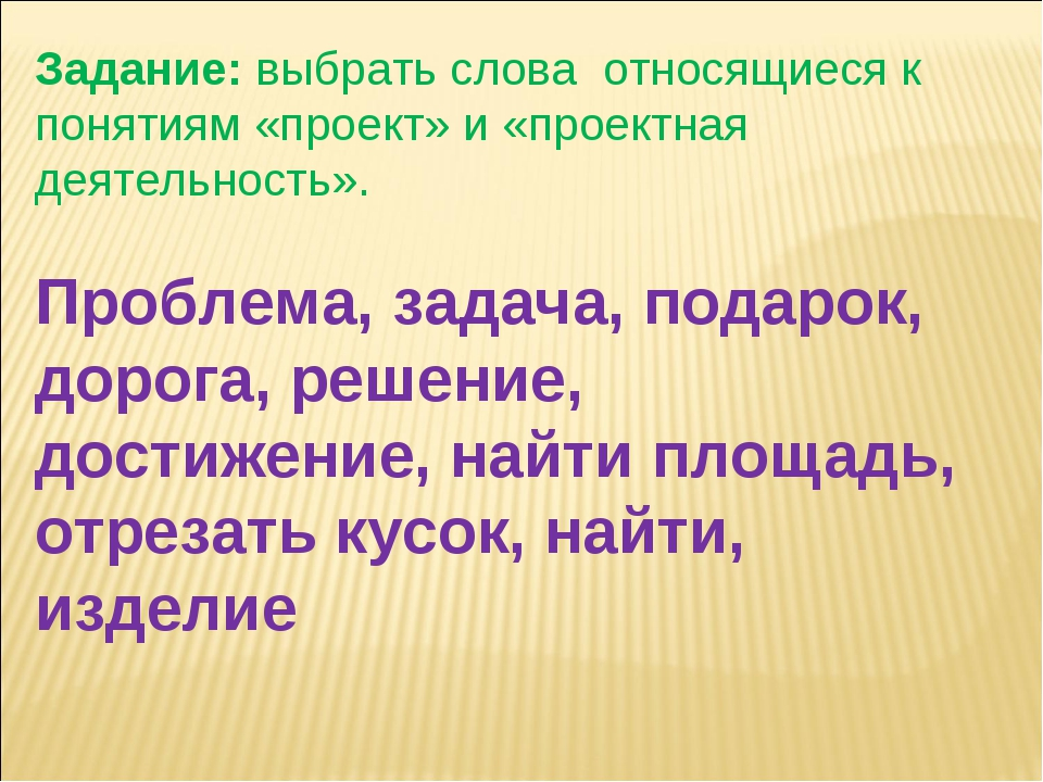 Задание:выбрать словаотносящиеся к понятиям «проект» и «проектная деятельн...