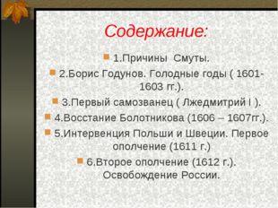 Содержание: 1.Причины Смуты. 2.Борис Годунов. Голодные годы ( 1601-1603 гг.).