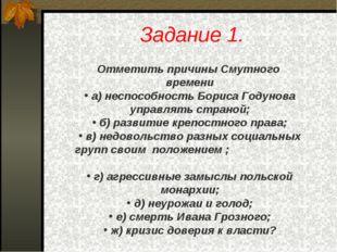 Задание 1. Отметить причины Смутного времени а) неспособность Бориса Годунова