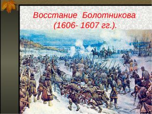 Восстание Болотникова (1606- 1607 гг.).