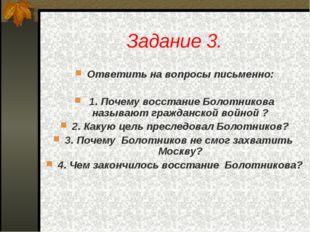 Задание 3. Ответить на вопросы письменно: 1. Почему восстание Болотникова наз