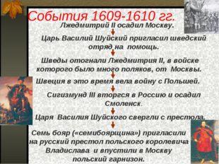 События 1609-1610 гг. Лжедмитрий II осадил Москву. Царь Василий Шуйский пригл