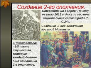 Создание 2-го ополчения. Ответить на вопрос: Почему осенью 1611 г. России гро