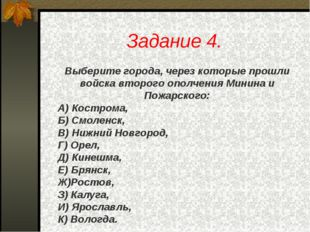 Задание 4. Выберите города, через которые прошли войска второго ополчения Мин