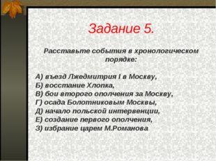 Задание 5. Расставьте события в хронологическом порядке: А) въезд Лжедмитрия