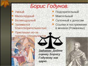Борис Годунов. Умный Милосердный Великодушный Занимался благотворительностью