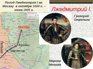 Лжедмитрий I. Григорий Отрепьев Марина Мнишек Польша Поход Лжедмитрия I на Мо