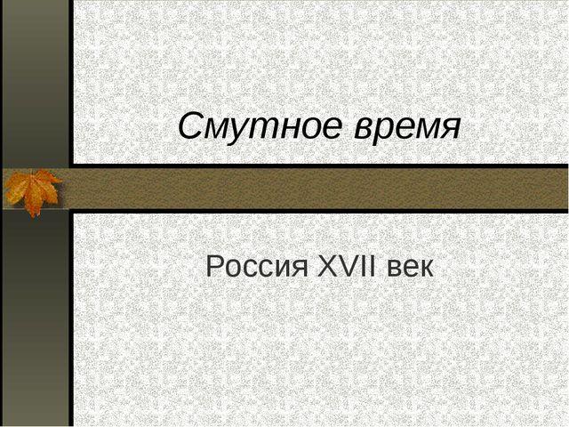 Смутное время Россия XVII век