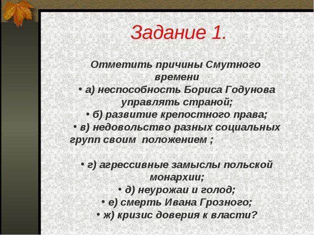 Задание 1. Отметить причины Смутного времени а) неспособность Бориса Годунова...
