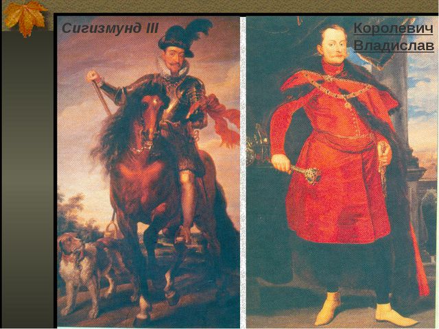 Сигизмунд III Королевич Владислав