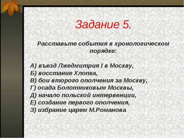 Задание 5. Расставьте события в хронологическом порядке: А) въезд Лжедмитрия...