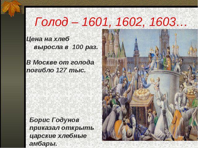 Голод – 1601, 1602, 1603… Цена на хлеб выросла в 100 раз. В Москве от голода...