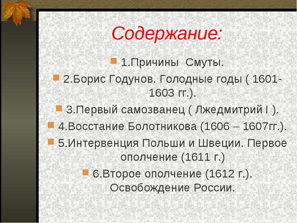 Содержание: 1.Причины Смуты. 2.Борис Годунов. Голодные годы ( 1601-1603 гг.)....
