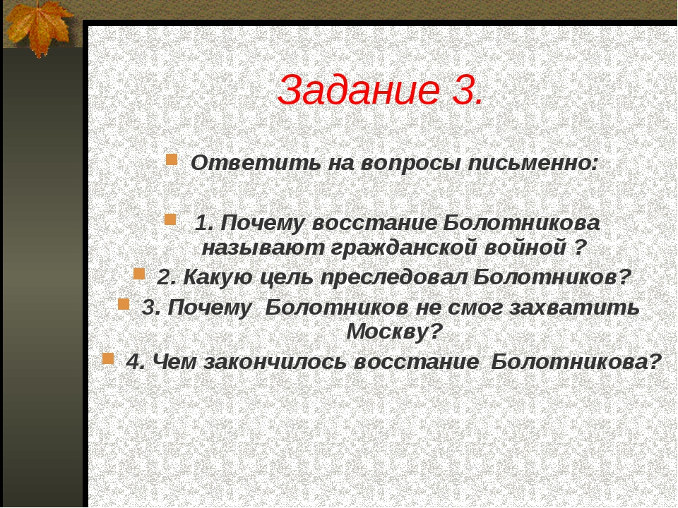 Задание 3. Ответить на вопросы письменно: 1. Почему восстание Болотникова наз...