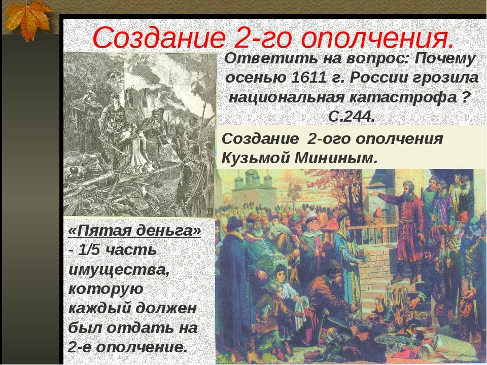 Создание 2-го ополчения. Ответить на вопрос: Почему осенью 1611 г. России гро...