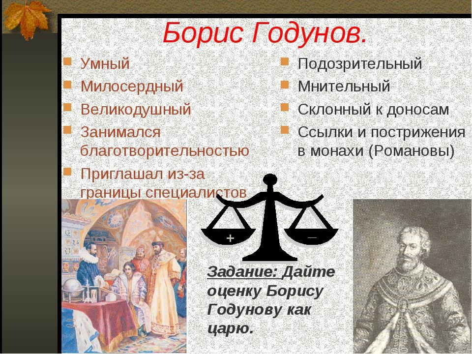 Борис Годунов. Умный Милосердный Великодушный Занимался благотворительностью...