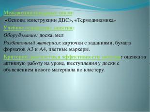 Междисциплинарные связи: «Основы конструкции ДВС», «Термодинамика» Учебное ос