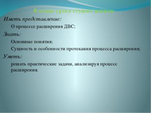 В конце урока студент должен: Иметь представление: О процессе расширения ДВС;