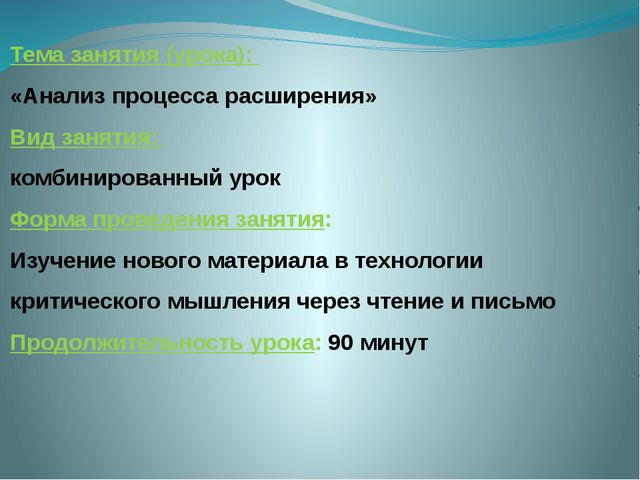 Тема занятия (урока): «Анализ процесса расширения» Вид занятия: комбинированн...