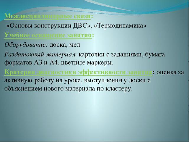 Междисциплинарные связи: «Основы конструкции ДВС», «Термодинамика» Учебное ос...