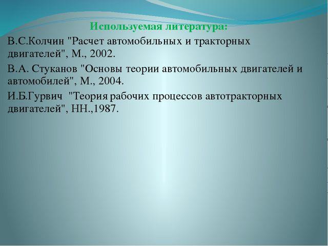 """Используемая литература: В.С.Колчин """"Расчет автомобильных и тракторных двигат..."""