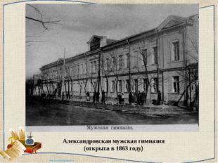 Александровская мужская гимназия (открыта в 1863 году) http://ku4mina.ucoz.ru/