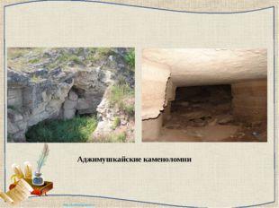 Аджимушкайские каменоломни http://ku4mina.ucoz.ru/