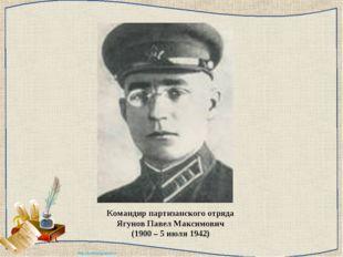 Командир партизанского отряда Ягунов Павел Максимович (1900 – 5 июля 1942) ht