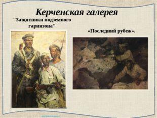 """Керченская галерея """"Защитники подземного гарнизона"""" «Последний рубеж». http:/"""