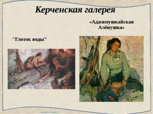 """Керченская галерея """"Глоток воды"""" «Аджимушкайская Алёнушка» http://ku4mina.uco"""