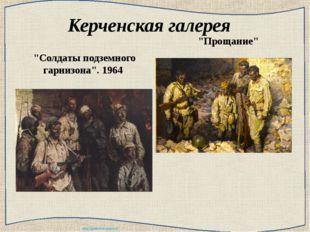 """Керченская галерея """"Солдаты подземного гарнизона"""". 1964 """"Прощание"""" http://ku4"""