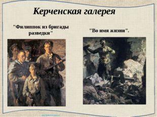"""Керченская галерея """"Филиппок из бригады разведки"""" """"Во имя жизни"""". http://ku4m"""
