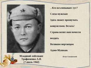 Младший лейтенант Трофименко А.И. (?-июль 1942) ...Кто всхлипывает тут? Слеза