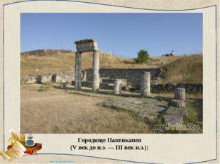 Городище Пантикапея (V век до н.э. — III век н.э.); http://ku4mina.ucoz.ru/