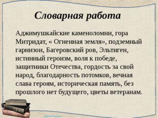 Словарная работа Аджимушкайские каменоломни, гора Митридат, « Огненная земля