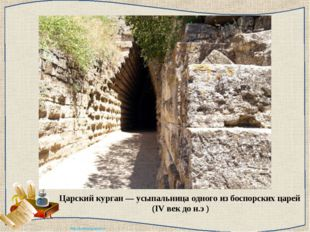 Царский курган — усыпальница одного из боспорских царей (IV век до н.э ) http