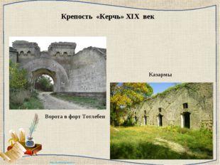 Крепость «Керчь» XIX век Ворота в форт Тотлебен Казармы http://ku4mina.ucoz.ru/