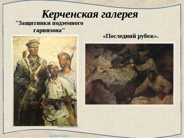 """Керченская галерея """"Защитники подземного гарнизона"""" «Последний рубеж». http:/..."""