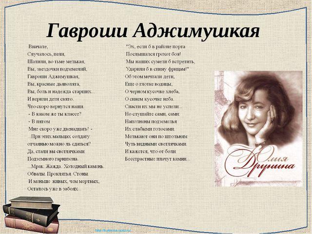 Гавроши Аджимушкая http://ku4mina.ucoz.ru/