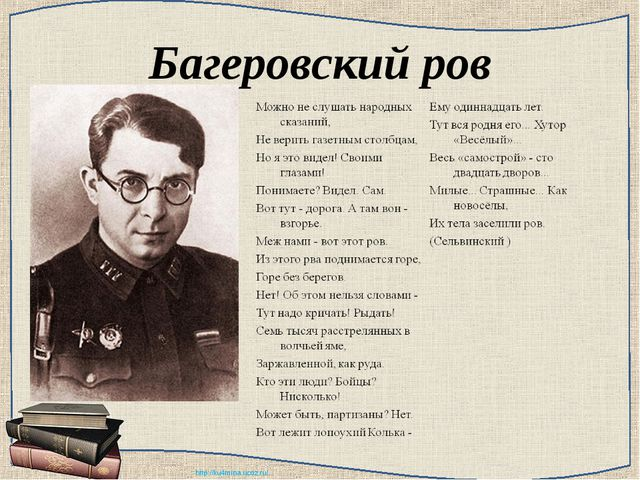 Багеровский ров http://ku4mina.ucoz.ru/