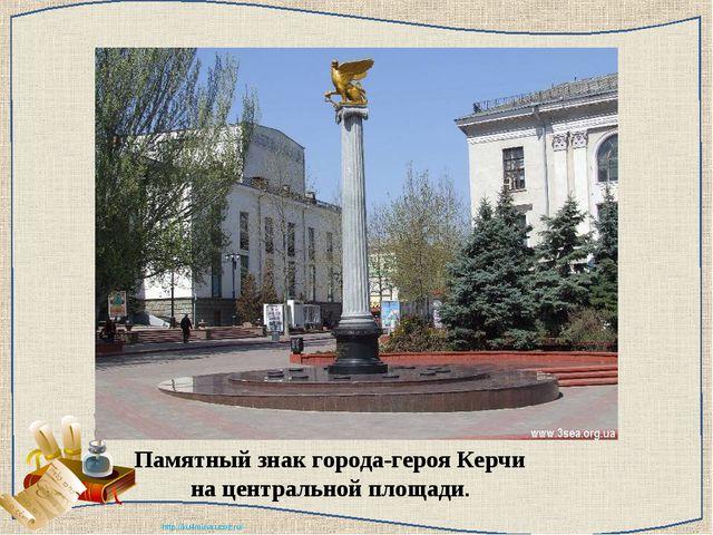 Памятный знак города-героя Керчи на центральной площади. http://ku4mina.ucoz....
