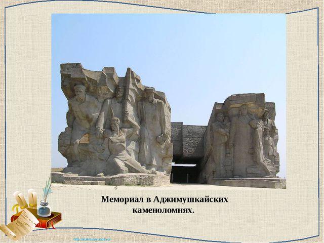 Мемориал в Аджимушкайских каменоломнях. http://ku4mina.ucoz.ru/