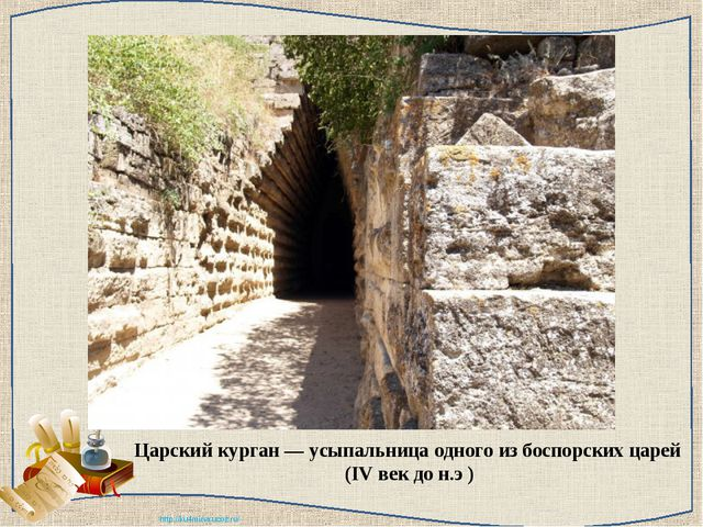 Царский курган — усыпальница одного из боспорских царей (IV век до н.э ) http...