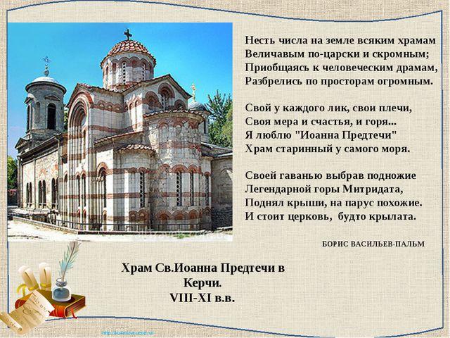Несть числа на земле всяким храмам Величавым по-царски и скромным; Приобщаясь...